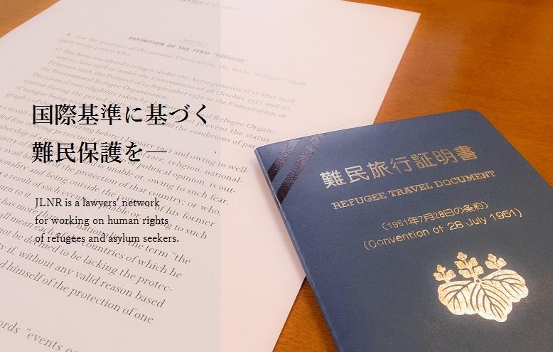 声明・提言等(2021年4月1日)全難連より「入管庁発表「令和2年における難民認定数等について」を受けての声明」を発表しました。